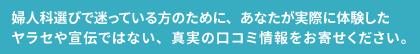 大阪府吹田市-吉井クリニック-婦人科の口コミ